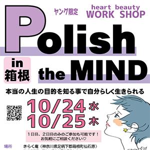 Polish the MIND