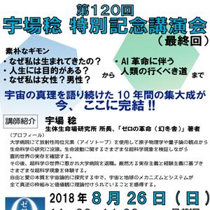 120回神戸講演会
