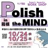 Polish the MIND