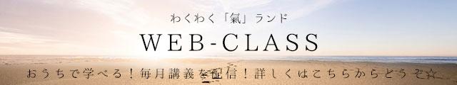 WEB-CLASS