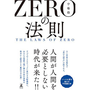 zeronohousoku