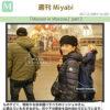 【週刊 Miyabi】2017年12月19日発行 002号 | Miyabi Style
